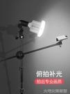 俯拍支架手機俯拍支架桌面直播拍攝vlog落地三腳架錄像橫臂桿補光燈攝大宅女韓國館YJT