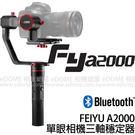FEIYU 飛宇 a2000 單眼相機三軸穩定器 單手持套裝 (24期0利率 免運 先創公司貨) 單眼穩定器 手持錄影