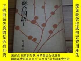 二手書博民逛書店日文原版罕見綜合國語一 昭和四十五年十月號(1970年)Y587