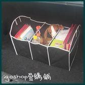 ❖i go shop❖ 汽車後備箱 整理箱 儲物箱 置物箱 可折疊 車用 【G0008-2】