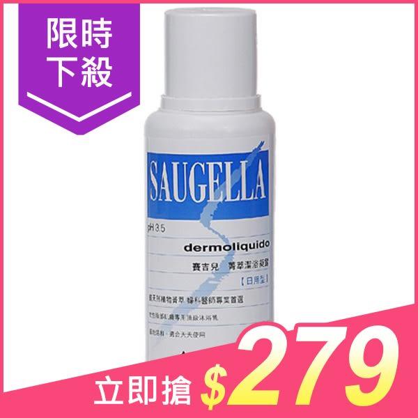 SAUGELLA 賽吉兒 菁萃潔浴凝露日用型(250ml)【小三美日】$319