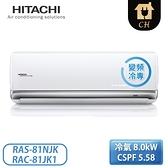 [HITACHI 日立]11坪 頂級N系列 變頻冷專型 分離式冷氣 RAS-81NJK_RAC-81JK1