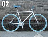 自行車24/26寸成人男女學生單車活飛公路賽倒剎實心充氣 開學季特惠igo