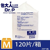 【醫博士】包大人成人紙尿褲-防漏護膚型-M號 (20片*6包)