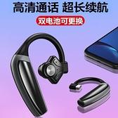 超長待機可換雙電池藍芽耳機無線運動掛耳式華為開車vivo蘋果通用 快速出貨