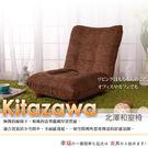 Kitazawa 貝澤(厚)和室椅-14段調節-3色可選