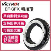 Viltrox 唯卓 EF-GFX轉接環 CANON轉富士鏡頭 中畫幅自動對焦 鏡頭防抖