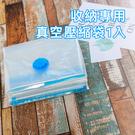 真空收納袋 50x70cm 1入 真空袋 換季收納 壓縮 棉被 衣物 收納 防霉 防潮 省空間
