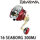 漁拓釣具 DAIWA 16 SEABORG 300MJ/MJ-L (電動捲線器)