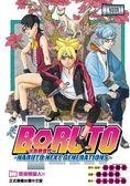 火影新世代BORUTO NARUTO NEXT GENERATIONS 01