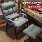 電競椅 電腦椅家用靠背懶人椅休閑舒適久坐電競座椅宿舍辦公書房沙發椅子【快速出貨八折下殺】
