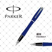 派克 PARKER URBAN 都會系列 海洋藍白夾 鋼筆 P0844860/F