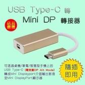 [富廉網] PC-122 Type-C轉MINI DP 螢幕影像轉接器