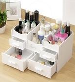 收納盒 TST抽屜式護膚化妝品收納盒整理盒簡約歐式桌面置物架梳妝台家用 艾維朵