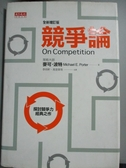 【書寶二手書T3/財經企管_ONS】競爭論(全新增訂版)_李明軒, 麥可‧波特