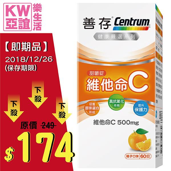 【即期品】善存維他命C甜嚼錠 60錠 (保存期限2018/12/26)