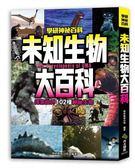 (二手書)未知生物大百科:探索世界102種神祕生物