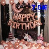 派對氣球生日佈置氣球用品成人兒童氣球驚喜派對鋁膜字母生日快樂套餐裝飾 台北日光