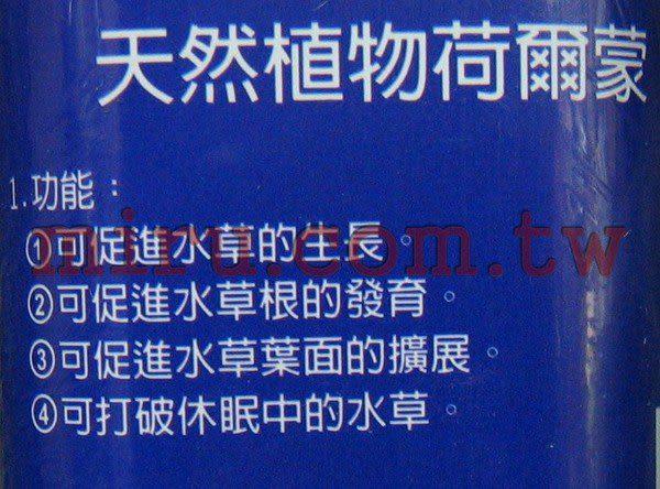 【西高地水族坊】翠湖TBS水草-激勃素液(根葉激素)60ml--新包裝