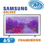 《麥士音響》 SAMSUNG三星 65吋 THE FRAME TV  畫框電視 65LS03