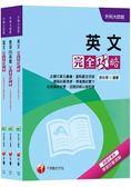 108年【共同科目 商職】升科大四技統一入學測驗套書