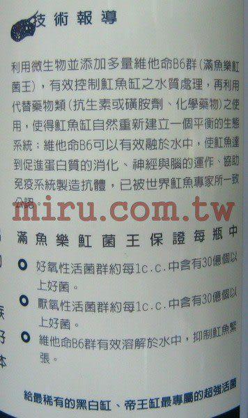 【西高地水族坊】滿魚樂MAYELO 魟菌王(美商滿根實業出品)-第二代升級配方PRO 360cc