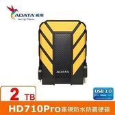 【綠蔭-免運】ADATA威剛 Durable HD710Pro 2TB(黃) 2.5吋軍規防水防震行動硬碟