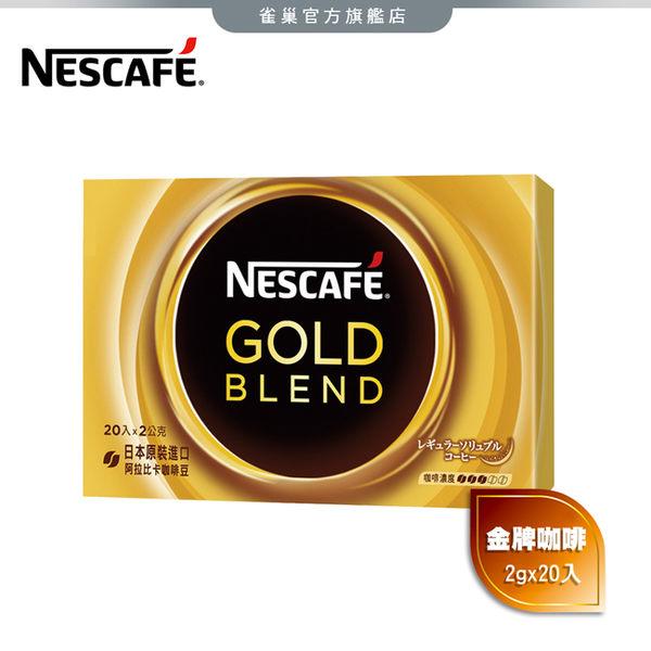 【雀巢 Nestle】雀巢金牌咖啡盒裝 2gx20入