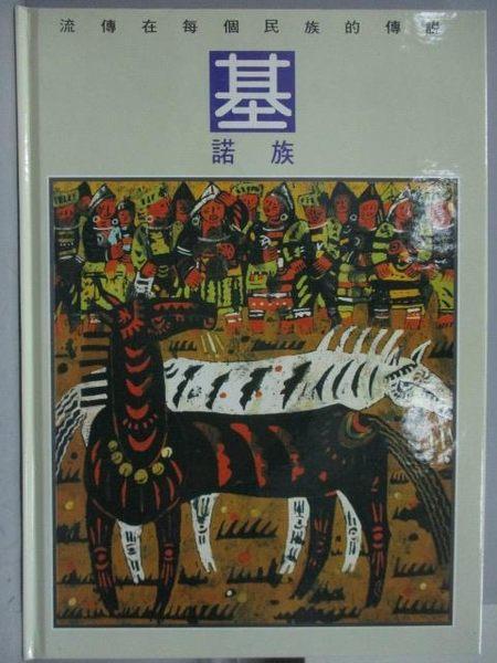 【書寶二手書T9/少年童書_ZCK】基諾族_給孩子們的傳說系列46