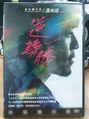挖寶二手片-F13-025-正版DVD-華語【逆轉勝】-溫尚翊/黃姵嘉/王識賢/劉以豪