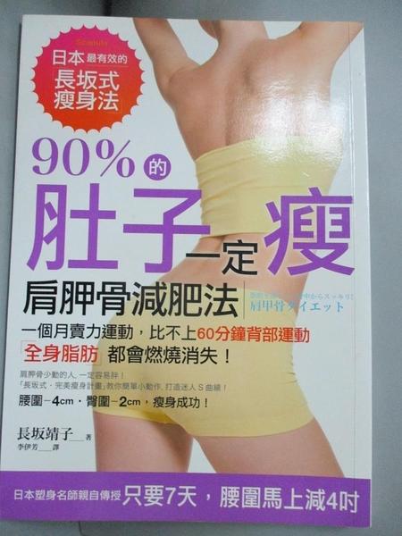 【書寶二手書T5/美容_BPS】90%的肚子一定瘦_長坂靖子
