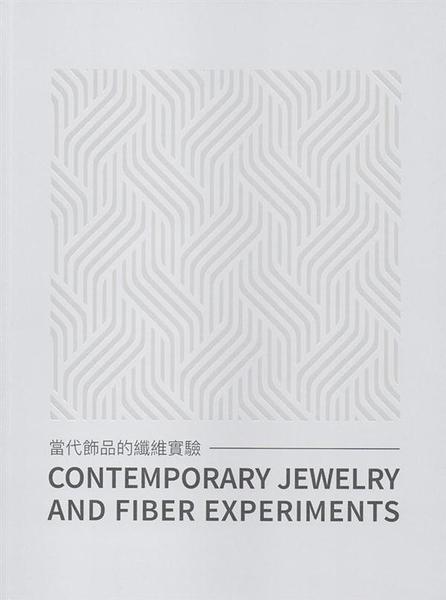 當代飾品的纖維實踐CONTEMPORARY JEWELRY AND FIBER EXPERIMENT