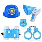 變聲喇叭 小警察兒童變聲喊話器手銬帽子套裝創意整蠱趣味小孩變音喇叭玩具 星河光年變聲喇叭