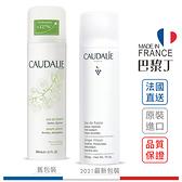 Caudalie 歐緹麗 葡萄水(葡萄籽保濕噴霧) 200ml【巴黎丁】
