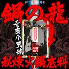 柳丁愛【A415】重慶小天鵝 秘煉火鍋底...