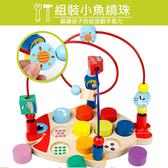 彩色木質組裝小魚繞珠 兒童玩具 木質玩具 幾何 益智玩具