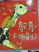 【書寶二手書T3/少年童書_WGK】鴕鳥,太神奇了!_曹恩愛