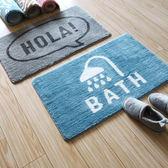 大達衛生間地毯門墊腳墊衛浴門口洗手間廁所吸水地墊浴室防滑墊WY【好康八五折搶購】