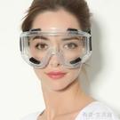 護目鏡 廚房做飯用廚師防油煙防護眼鏡眼罩噴漆打磨騎行防風沙塵護目鏡 有緣生活館