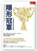 (二手書)隱形冠軍:21世紀最被低估的競爭優勢(暢銷改版)