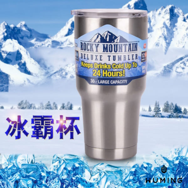 (杯+密封蓋) 不鏽鋼 冰霸杯 酷冰杯 保冷杯 保溫杯 保冰 隨身杯 保溫瓶 環保 無毒 『無名』 M08118