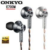 【小樺資訊】開發票【ONKYO】Hi-Res入耳式耳機E700M(黑/白)源自日本 音質純粹