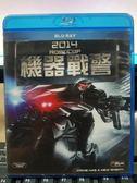 挖寶二手片-Q04-233-正版BD【機器戰警】-藍光電影(直購價)