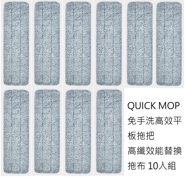 百潔 PERCENT-QUICK MOP_免手洗高效平板拖把-高纖效能替換拖布 10入組