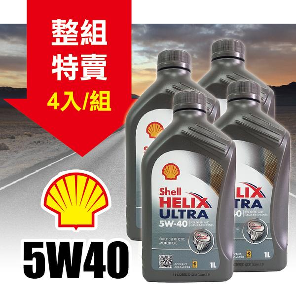 Shell 殼牌 5W40 機油 Ultra HELIX (4入/組)