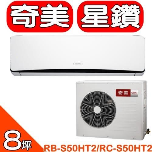 《全省含標準安裝》奇美【RB-S50HT2/RC-S50HT2】《變頻》+《冷暖》分離式冷氣