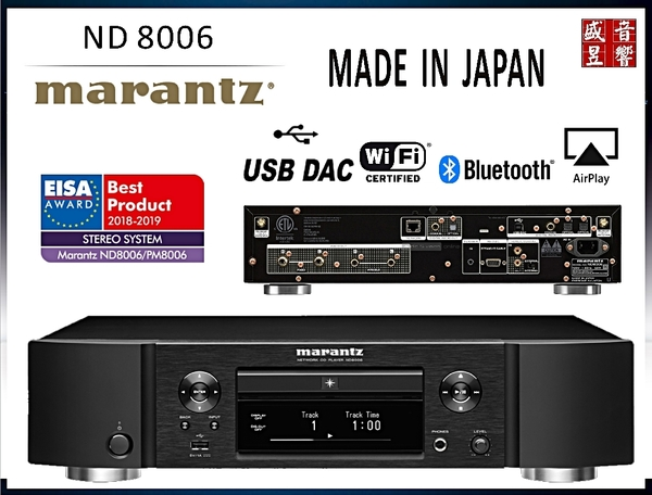 『日本製 Marantz ND8006 網路CD播放機』有現貨可自取