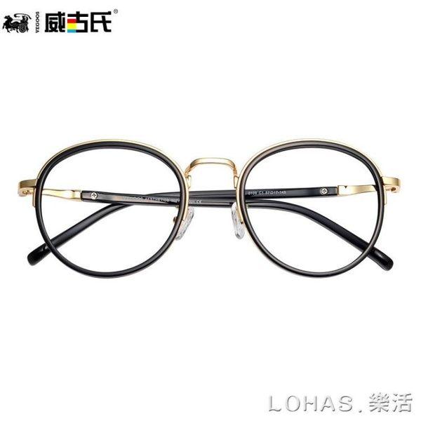 威古氏防輻射眼鏡女防藍光平面鏡男手機電腦護目鏡復古眼睛框 樂活生活館