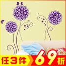 創意壁貼-紫色浪漫花 AY7014A-919 聖誕節交換禮物 【AF01013-919】99愛買小舖
