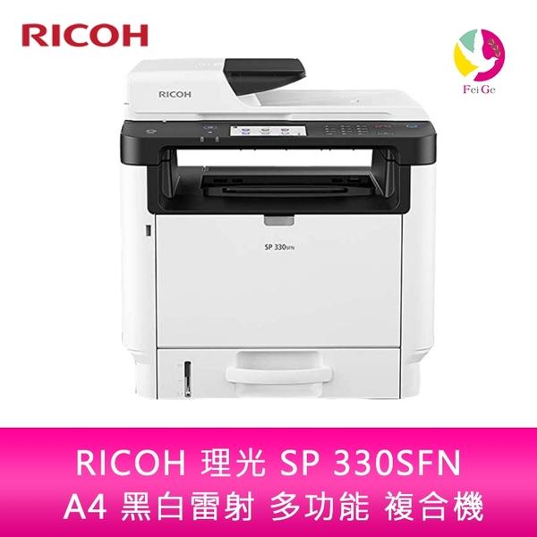分期0利率 RICOH 理光 SP 330SFN A4 黑白雷射 多功能 複合機